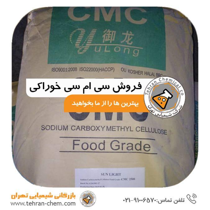 فروش سی ام سی در شیمیایی تهران