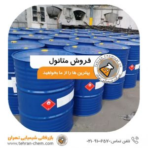 فروش متانول شیمیایی تهران