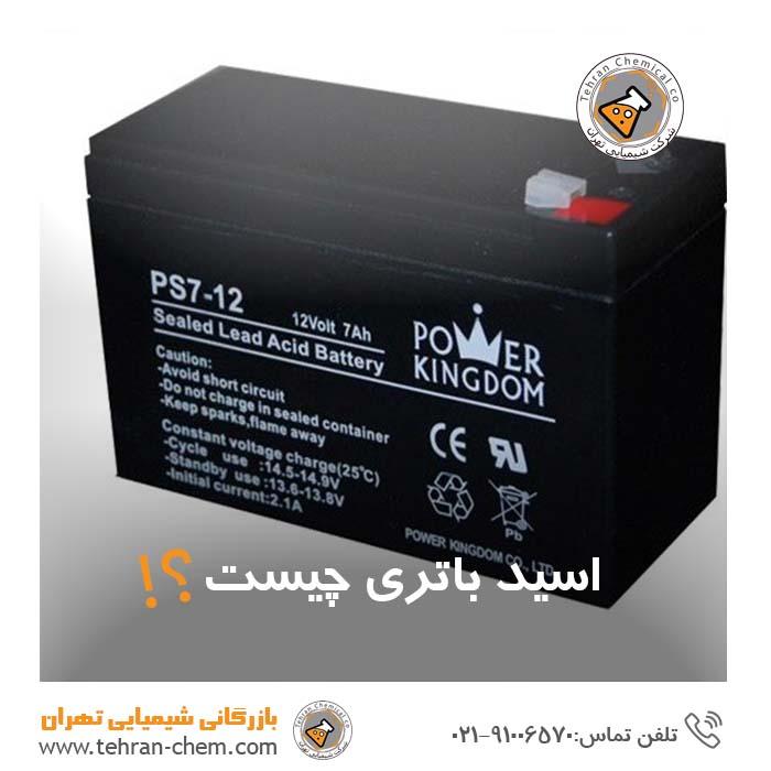 اسید باتری چیست