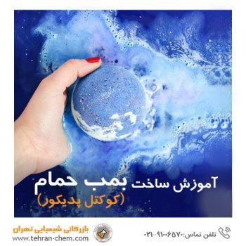 بمب حمام + آموزش ساخت بمب کفی