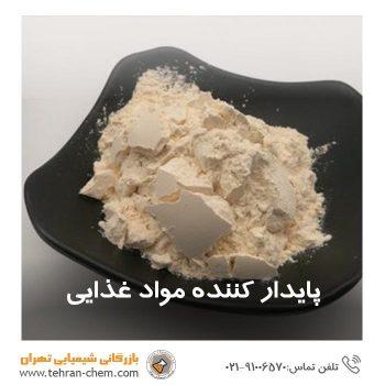فروش پایدار کننده مواد غذایی در شیمیایی تهران