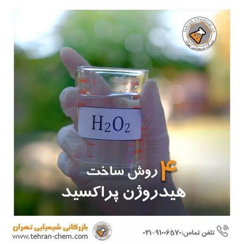 روش تهیه آب اکسیژنه با 4 روش ساده